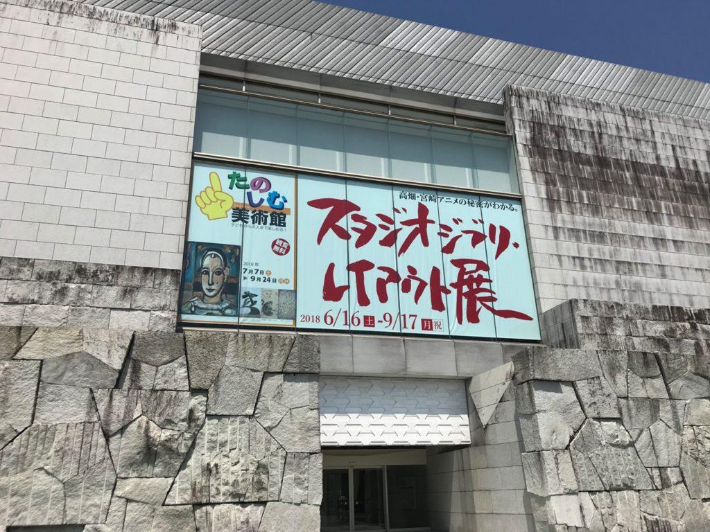 スタジオジブリ・レイアウト展 宮崎県立美術館