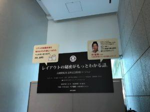 スタジオジブリ・レイアウト展  音声ガイド