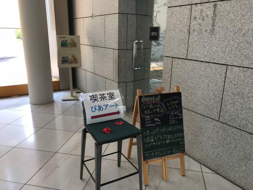 宮崎県立美術館 喫茶室「ぴあアート」