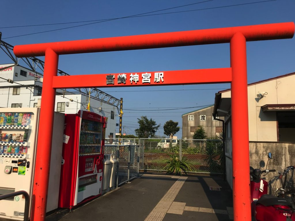 宮崎神宮駅