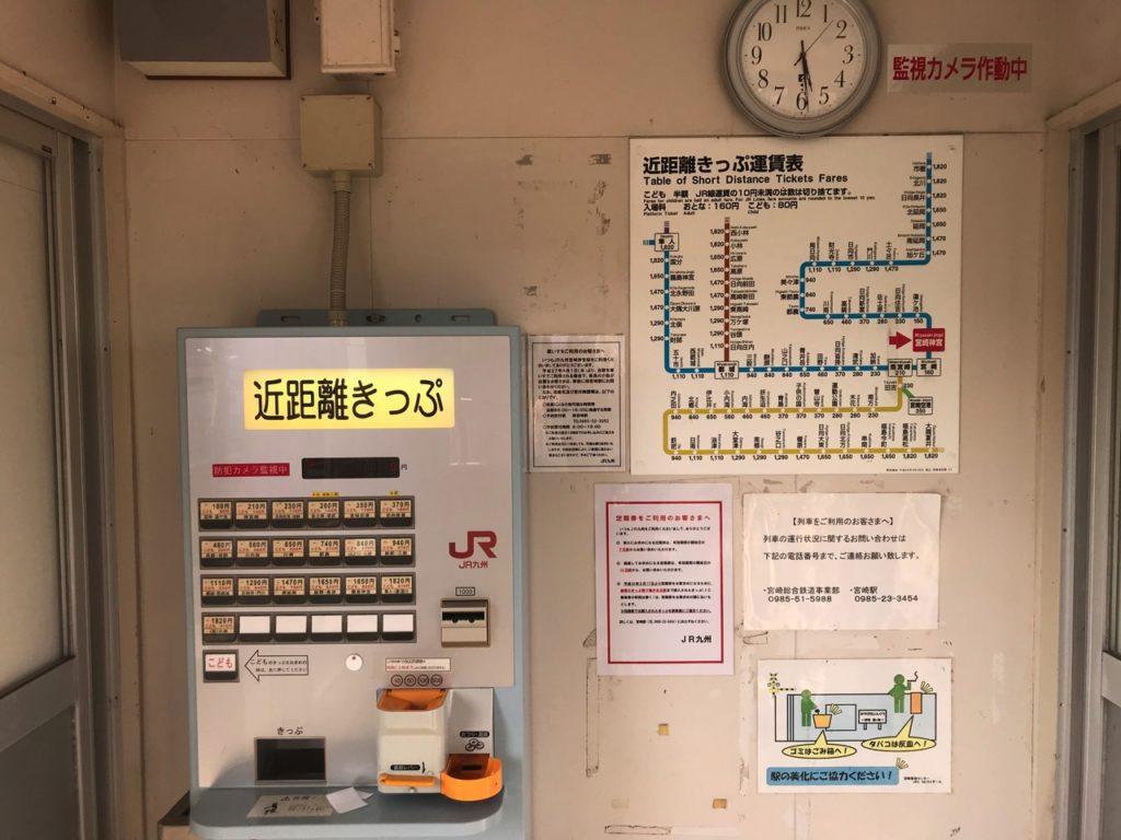 宮崎神宮駅 券売機