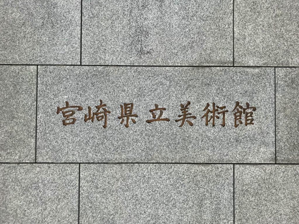宮崎県立美術館 看板