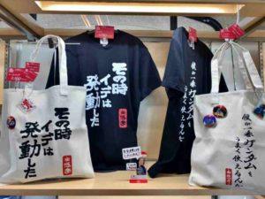 富野由悠季の世界展の物販の一部。