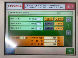 富野由悠季の世界の当日券はコンビニでも購入可能