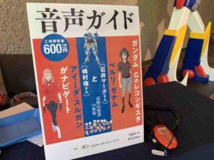 富野由悠季の世界展の音声ガイドのパネル