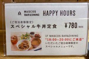 マスコスホテル益田温泉