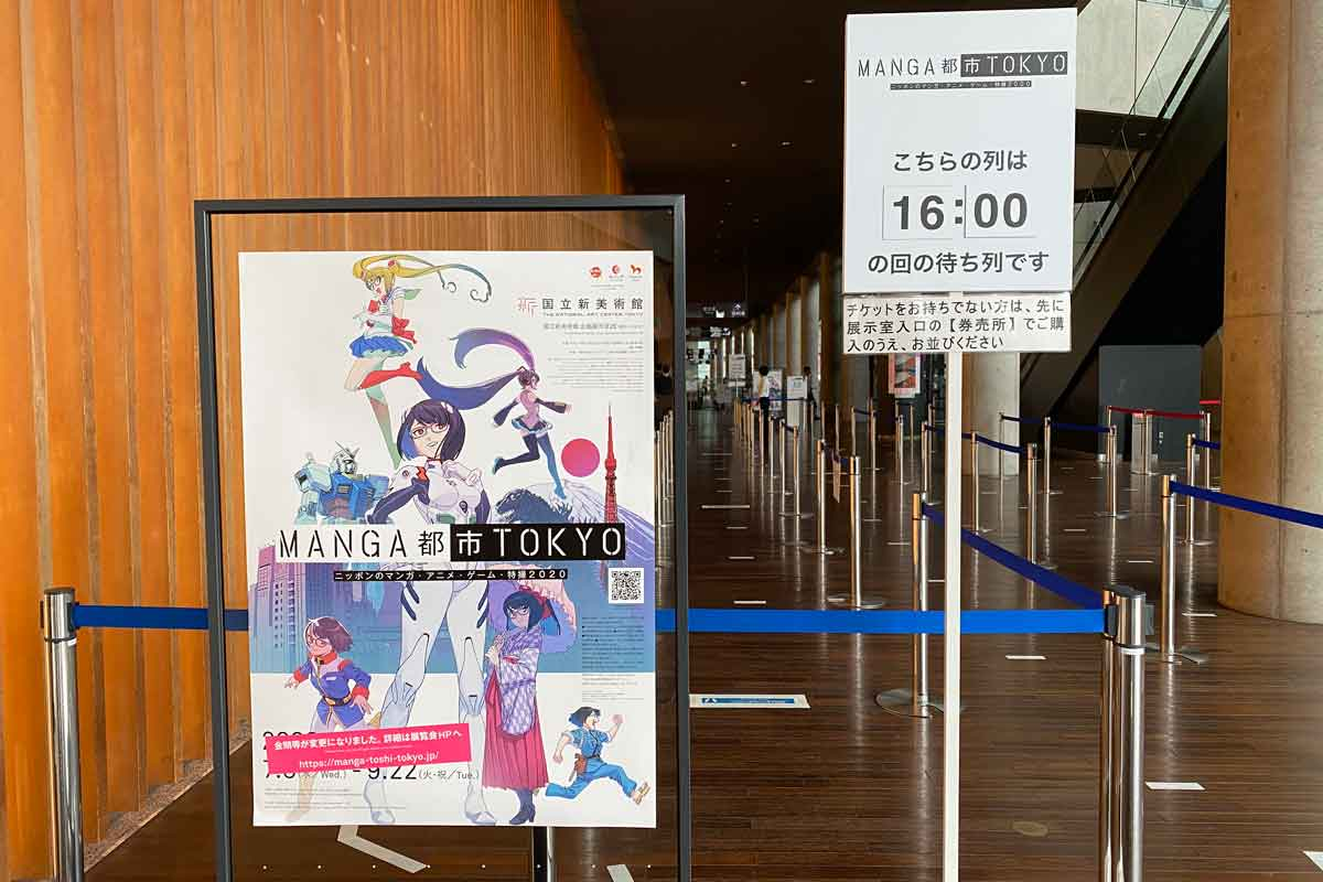 「MANGA都市TOKYO」展