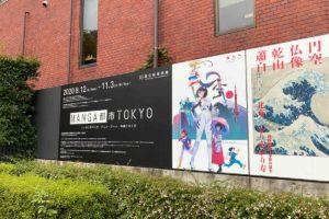 「MANGA都市TOKYO」展看板