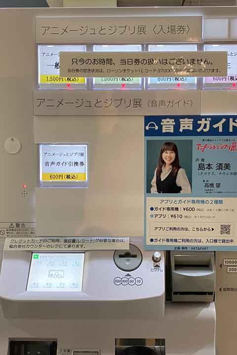 「アニメージュとジブリ展」チケット情報