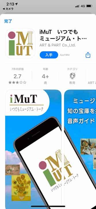 「アニメージュとジブリ展」音声ガイドアプリ