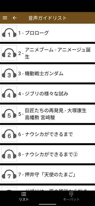 「アニメージュとジブリ展」音声ガイド